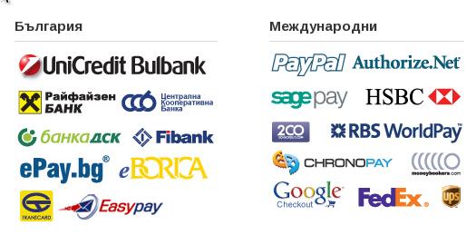 Начини за приемане на плащания в онлайн магазин
