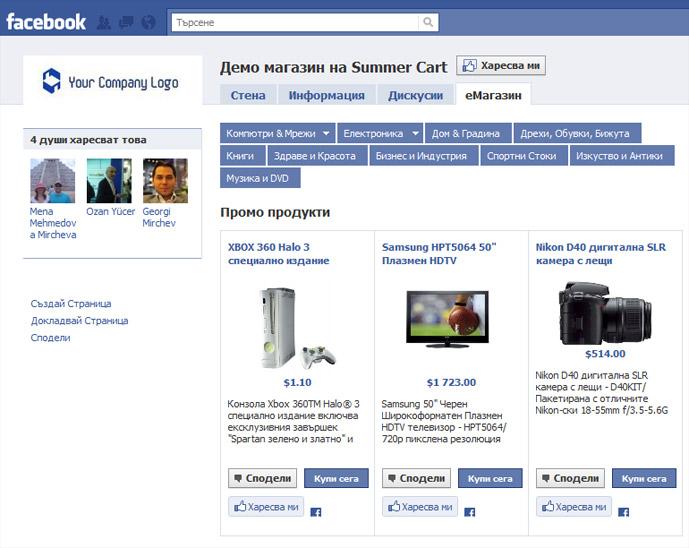 Summer Cart онлайн магазин във Facebook