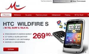Онлайн магазин на М-Тел