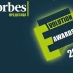Summer Cart в надпревара за първите E-Volution Awards на сп. Forbes